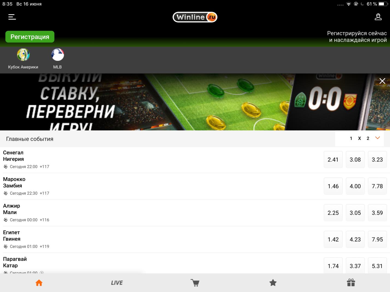 Приложение Винлайн на iOS