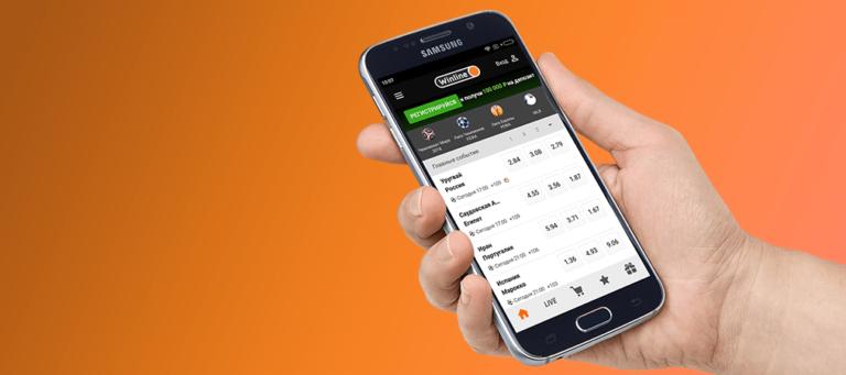 Winline скачать на андроид мобильное приложение винлайн